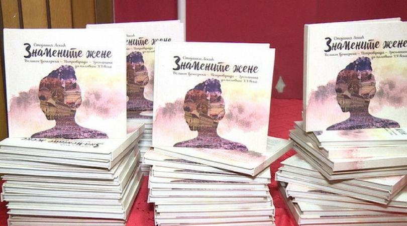 Promocija knjige Stojanke Lekić u Bačkoj Palanci
