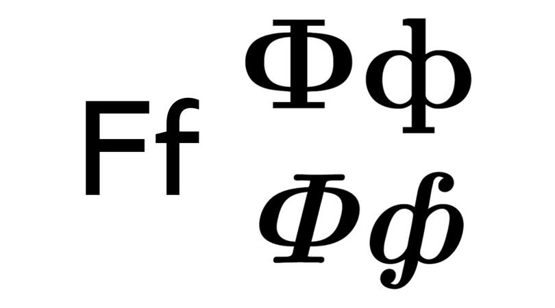 Da li znate neku srpsku reč na slovo F?