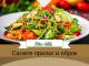 etno idila hrana(7)
