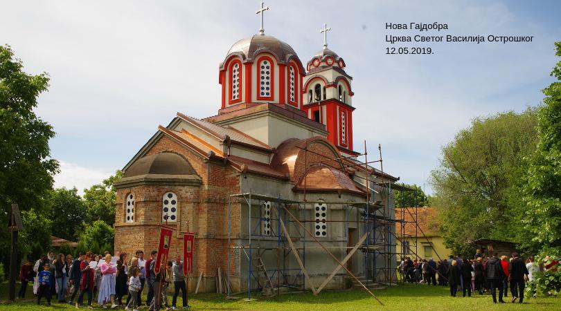 Proslava Svetog Vasilija Ostroškog – crkvene slave u Novoj Gajdobri
