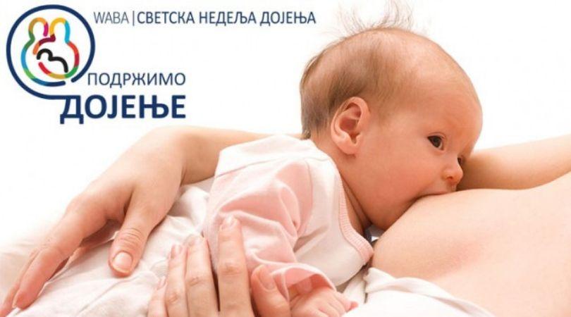 """""""Podrži dojenje – osnaži roditelje. Sada i ubuduće"""""""