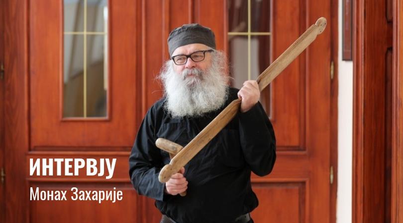 Svako vreme je pravo za život u manastiru Bođani