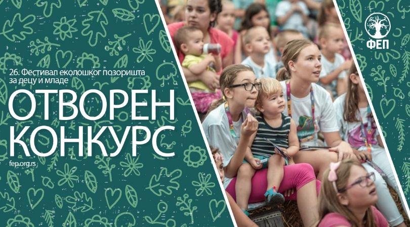 Otvoren konkurs za 26. Festival ekološkog pozorišta za decu i mlade (FEP)