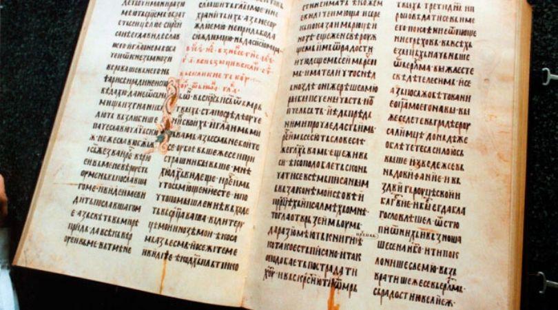 Potvrđen sporazum o vraćanju Miroslavljevog jevanđelja